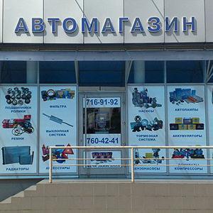 Автомагазины Быкова