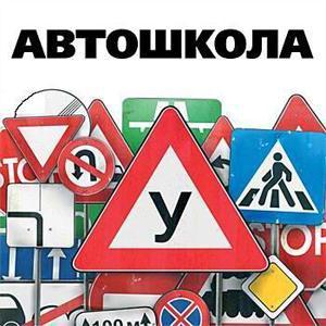 Автошколы Быкова
