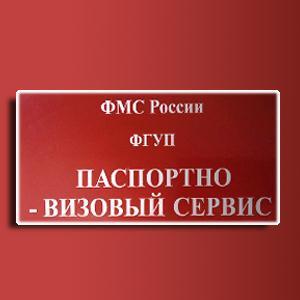 Паспортно-визовые службы Быкова