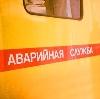 Аварийные службы в Быкове