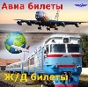 Авиа- и ж/д билеты в Быкове