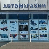 Автомагазины в Быкове