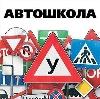 Автошколы в Быкове