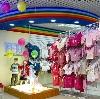 Детские магазины в Быкове