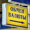 Обмен валют в Быкове