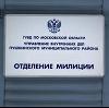 Отделения полиции в Быкове