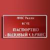 Паспортно-визовые службы в Быкове