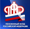 Пенсионные фонды в Быкове