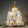 Религиозные учреждения в Быкове