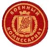 Военкоматы, комиссариаты в Быкове