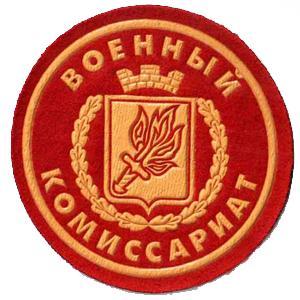 Военкоматы, комиссариаты Быкова